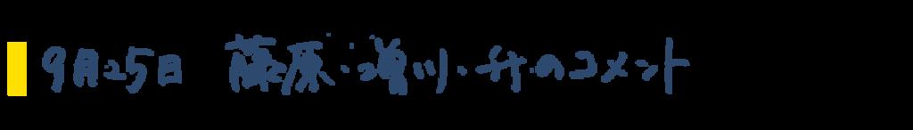 9月25日 藤原・増川・升のコメント